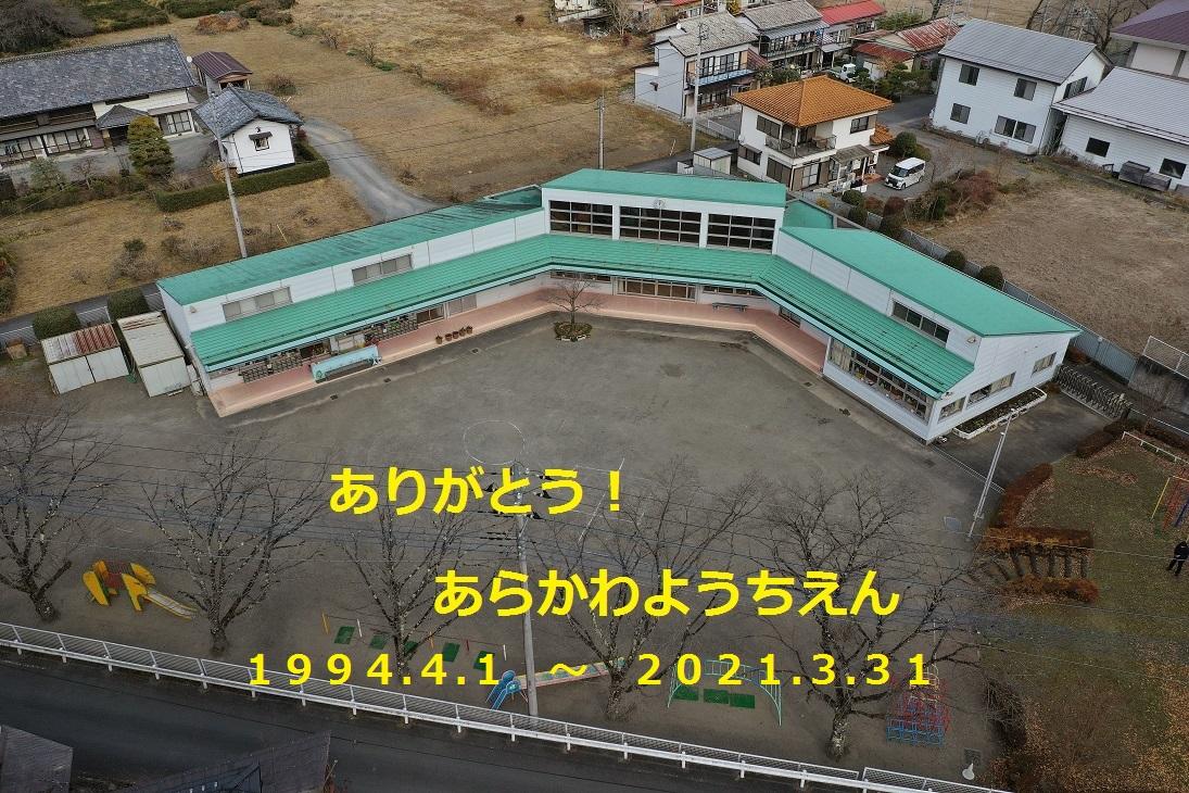 秩父市立荒川幼稚園 メインイメージ