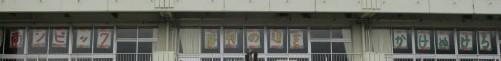 秩父市立南小学校 メインイメージ