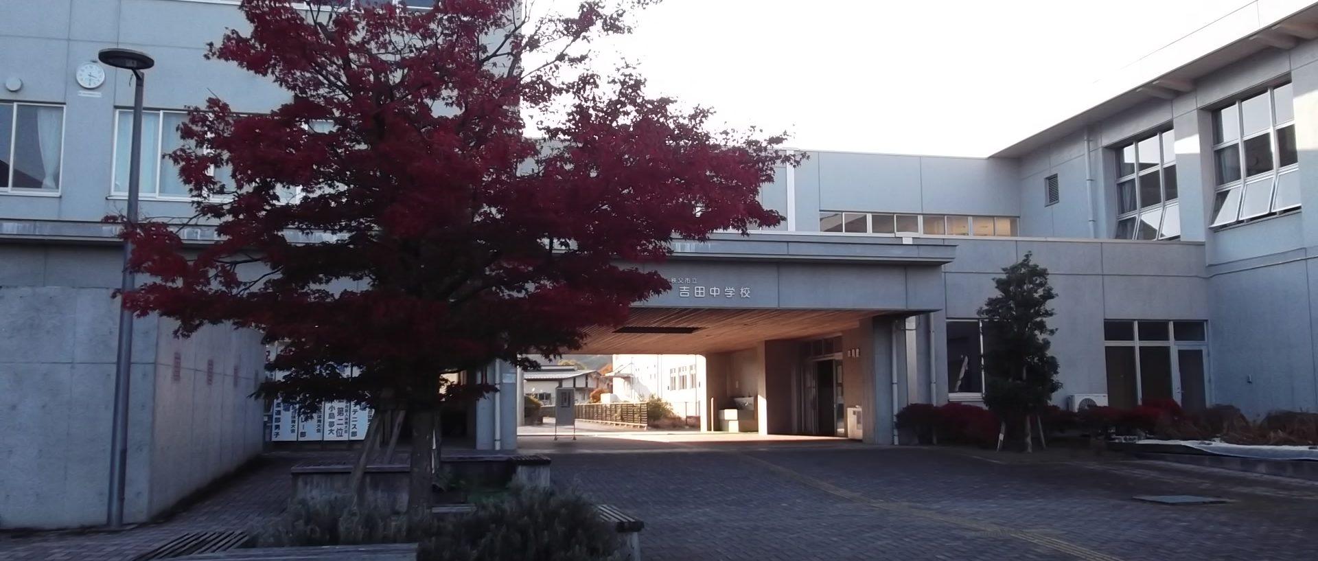 秩父市立吉田中学校 メインイメージ